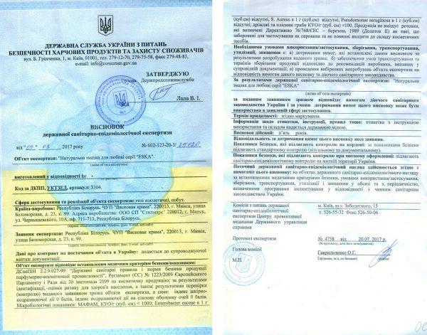 Державна слуба Україи з питань безпечності харчових продуктів та захисту споживачів